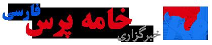 خبرگزاری خامه پرس – فارسی