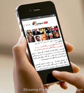 Mobile News Application launched in Afghanistan